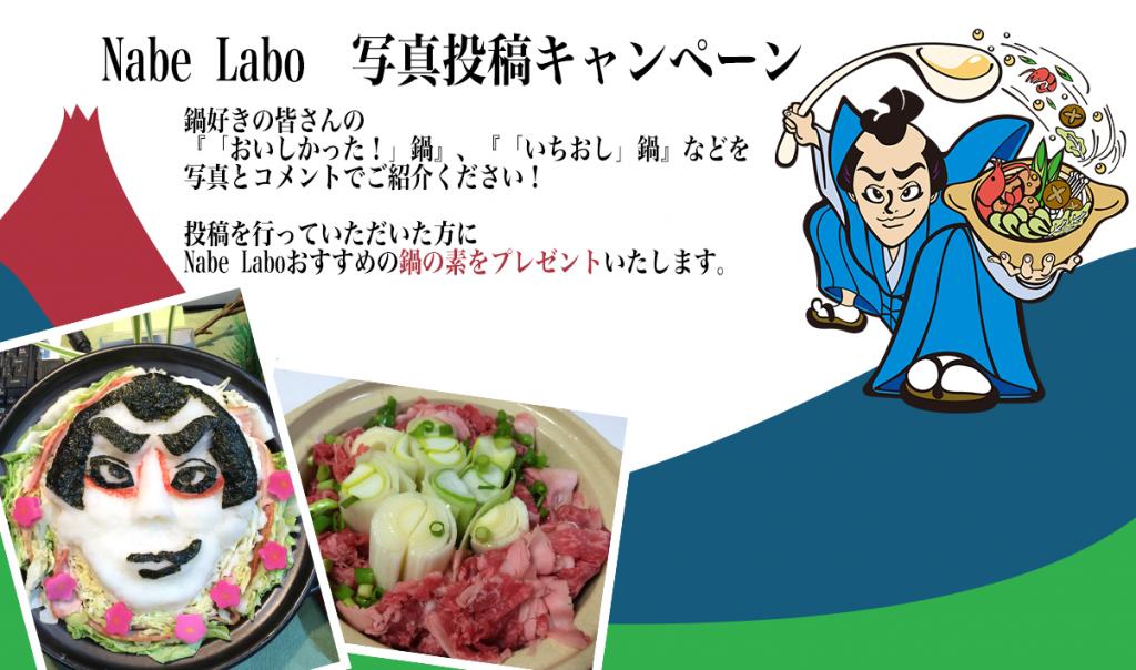 写真投稿キャンペーン 日本鍋文化研究所 有限責任事業組合 -Nabe Labo